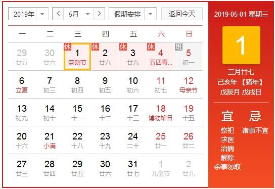 2019年五一劳动节放假通知