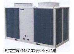YHAC风冷式冷水机组